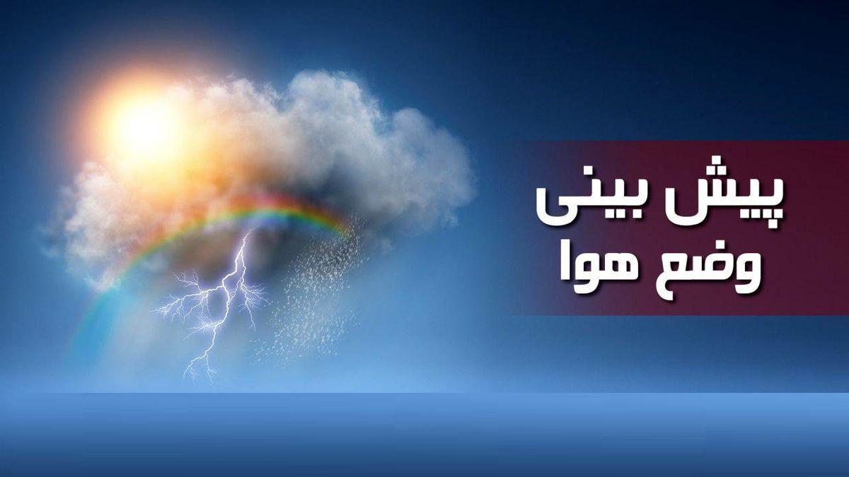پیشبینی بارش باران در برخی نقاط کشور