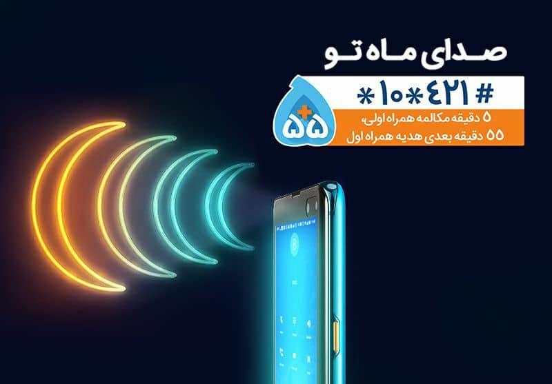 هدیه همراه اول به مناسبت ماه مبارک رمضان + نحوه فعالسازی