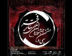 پاسداشت «حاج قاسم» در آثار «تئاتر فجر»