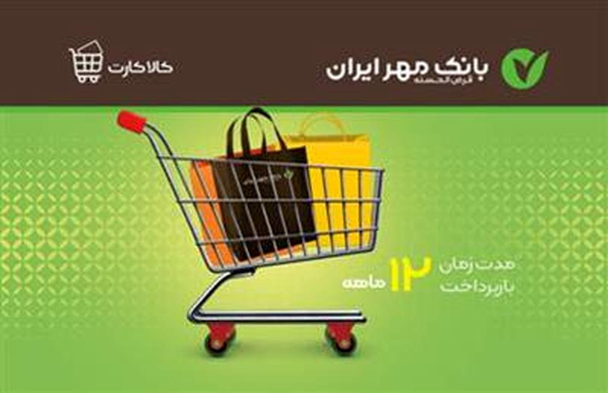 طرح کالا کارت بانک مهر ایران راه اندازی شد