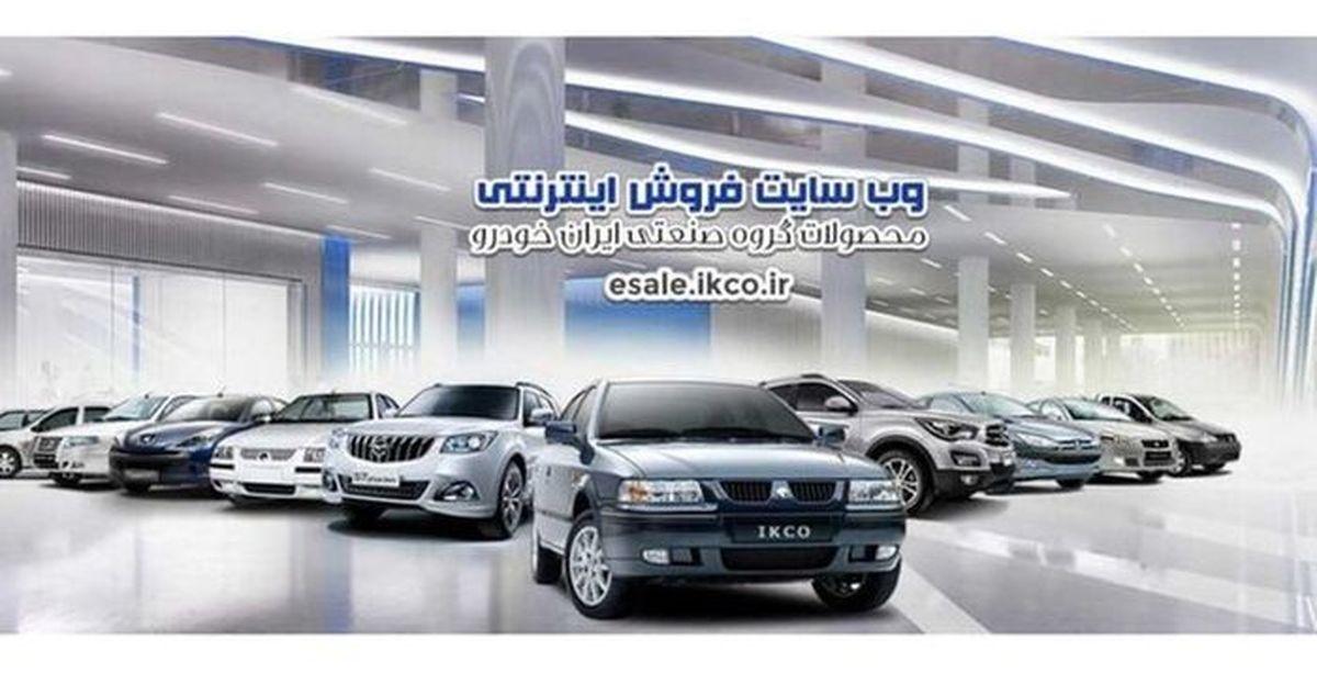 قیمت امروز محصولات ایران خودرو سه شنبه 9 شهریور 1400