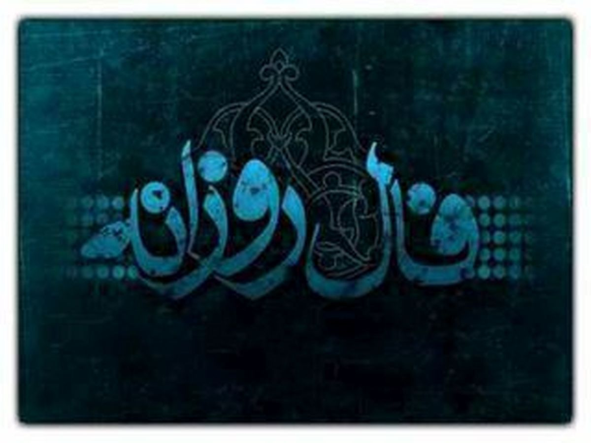 فال روزانه چهارشنبه 25 تیر 99 + فال حافظ و فال روز تولد 99/04/25