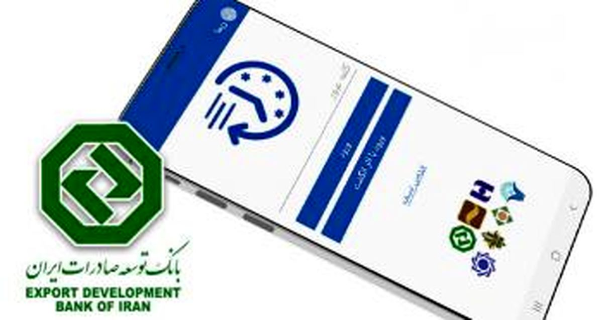 به روزرسانی نسخه اندروید سامانه ریما (رمز دوم پویا) در وب سایت بانک توسعه صادرات
