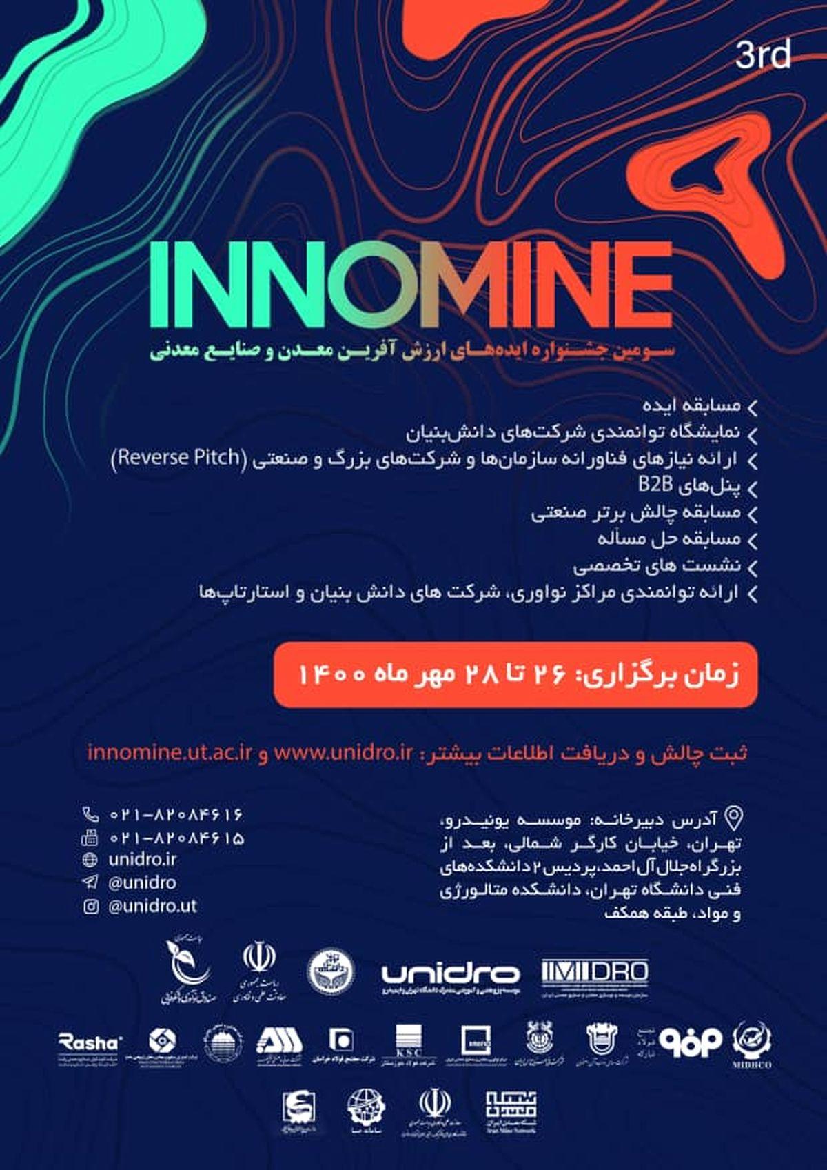 جزئیات برگزاری سومین جشنواره اینوماین در مهرماه