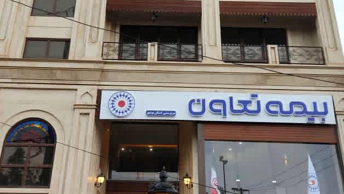 شعبه بوشهر بیمه تعاون آغاز به کار کرد