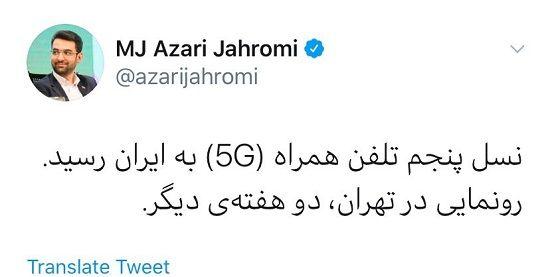 نسل پنجم تلفن همراه به ایران رسید