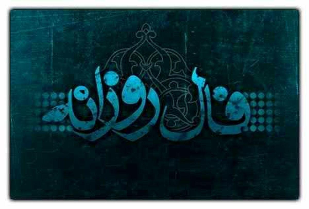 فال روزانه یکشنبه 14 مهر 98 + فال حافظ و فال روز تولد 98/7/14