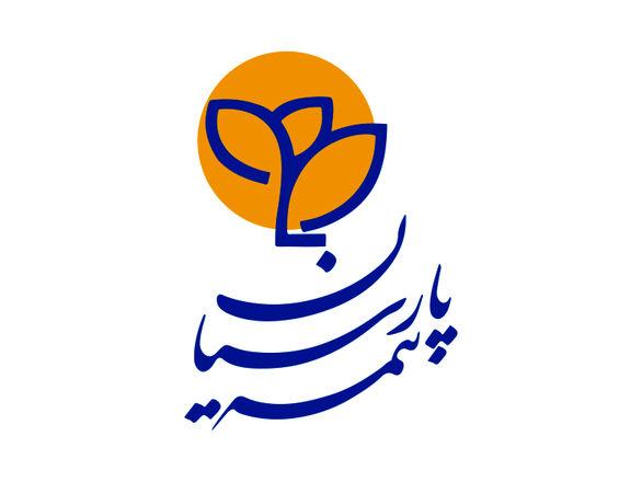 حضور فعال بیمه پارسیان در نمایشگاه صنایع پایین دستی نفت ایران