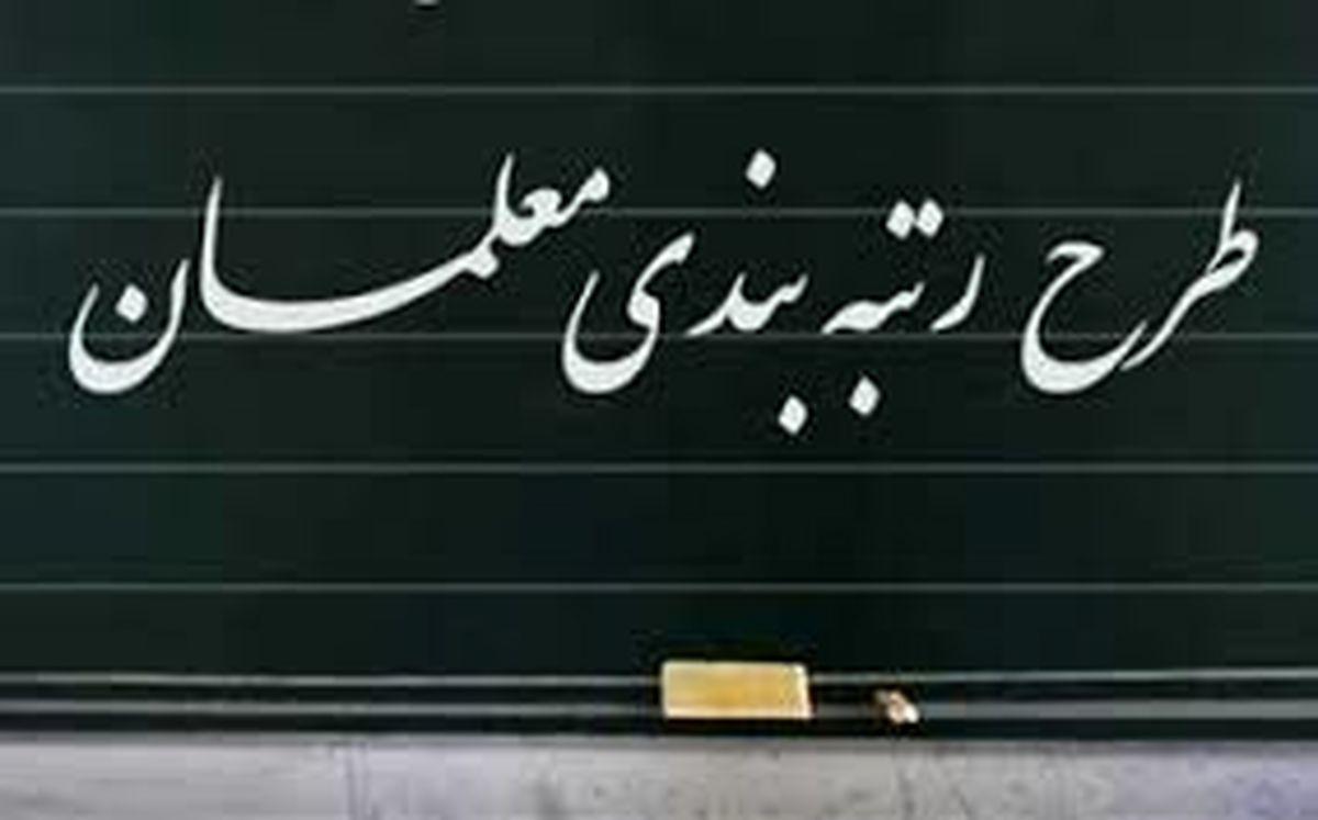 احکام رتبهبندی معلمان صادر میشود