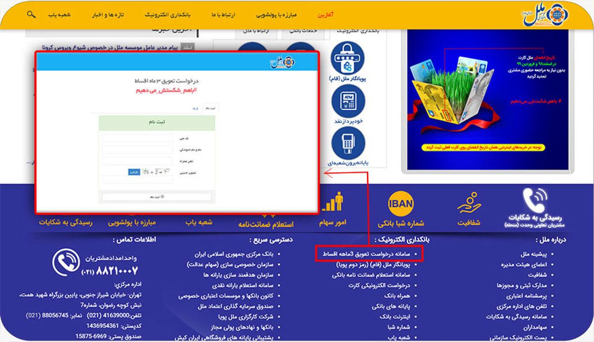 عملیانی شدن ثبت درخواست الکترونیکی بررسی تعویق 3ماه اقساط تسهیلات درموسسه ملل