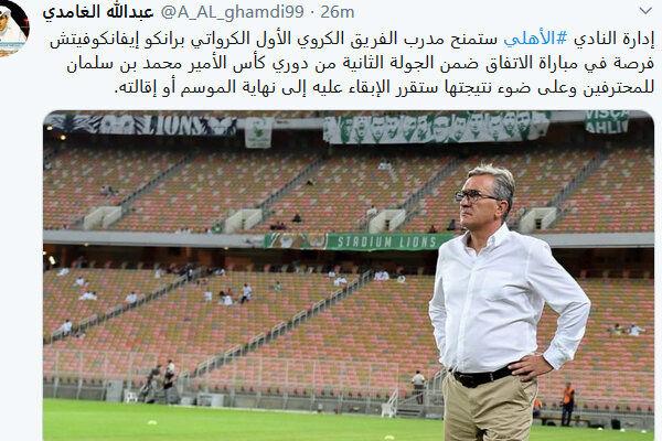 برانکو هفته سوم لیگ عربستان را نمیبیند!