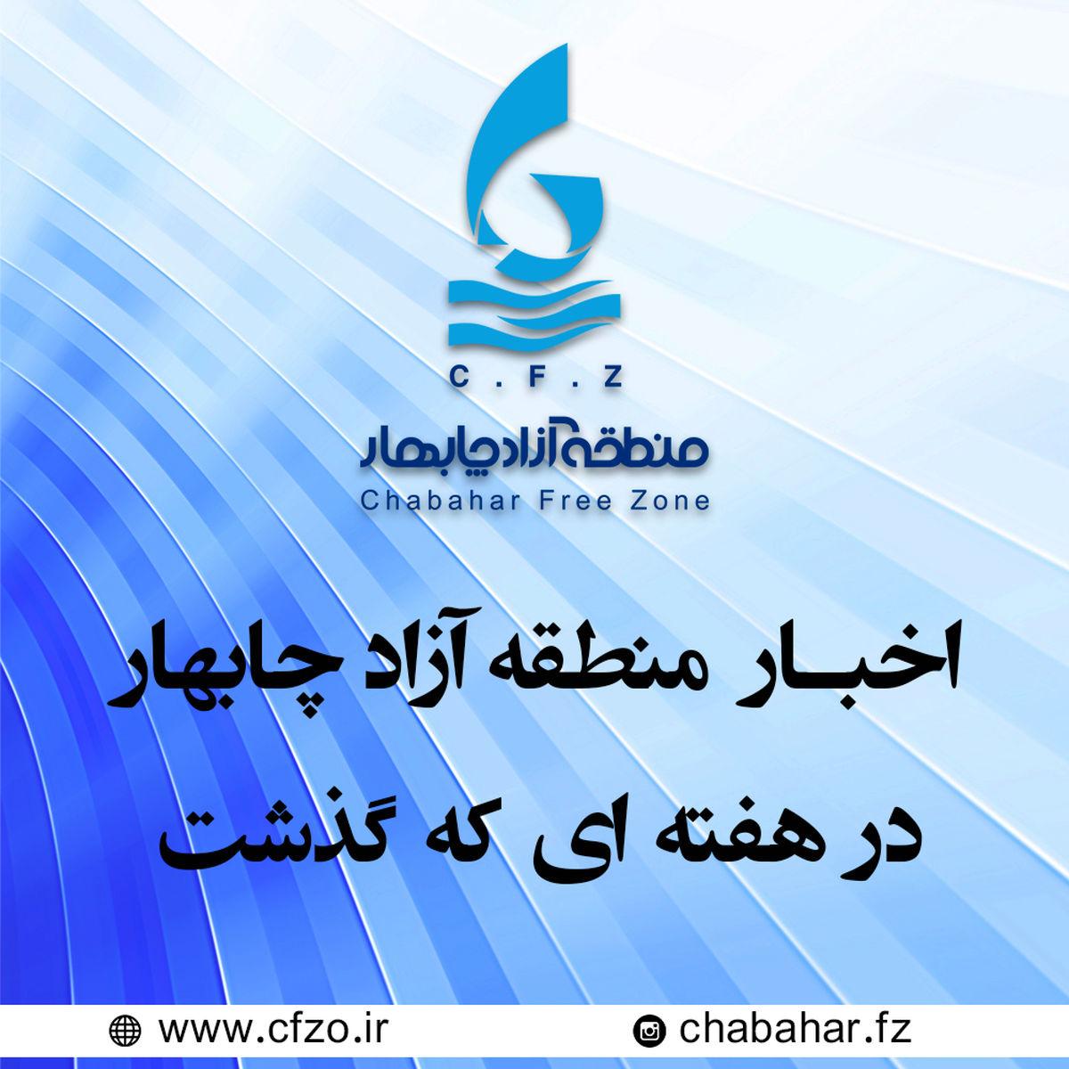 اخبار مهم منطقه آزاد چابهار در هفته ای که گذشت