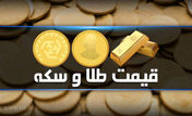 قیمت طلا، سکه و دلار یکشنبه 10 مرداد + تغییرات