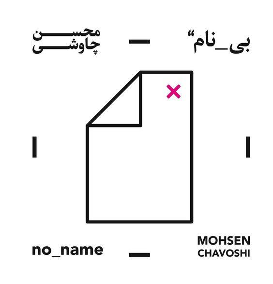 """آلبوم بینام محسن چاوشی؛ قمارِ """"بی نام"""""""