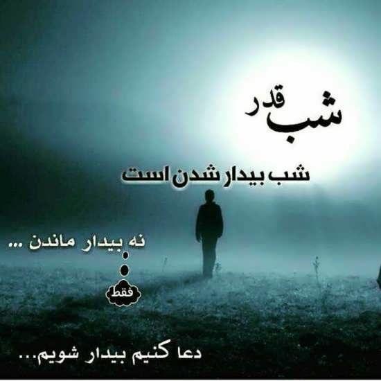 عکس نوشته زیبا و جدید برای شب قدر