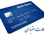 اعطای کارت اعتباری سهام عدالت