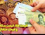 آخرین قیمت سکه در بازار تهران 31 شهریور