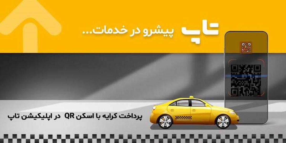 پرداخت کرایه تاکسی با اسکن کد پرداز QR