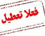 مدارس تبریز 25 آذر تعطیل شد