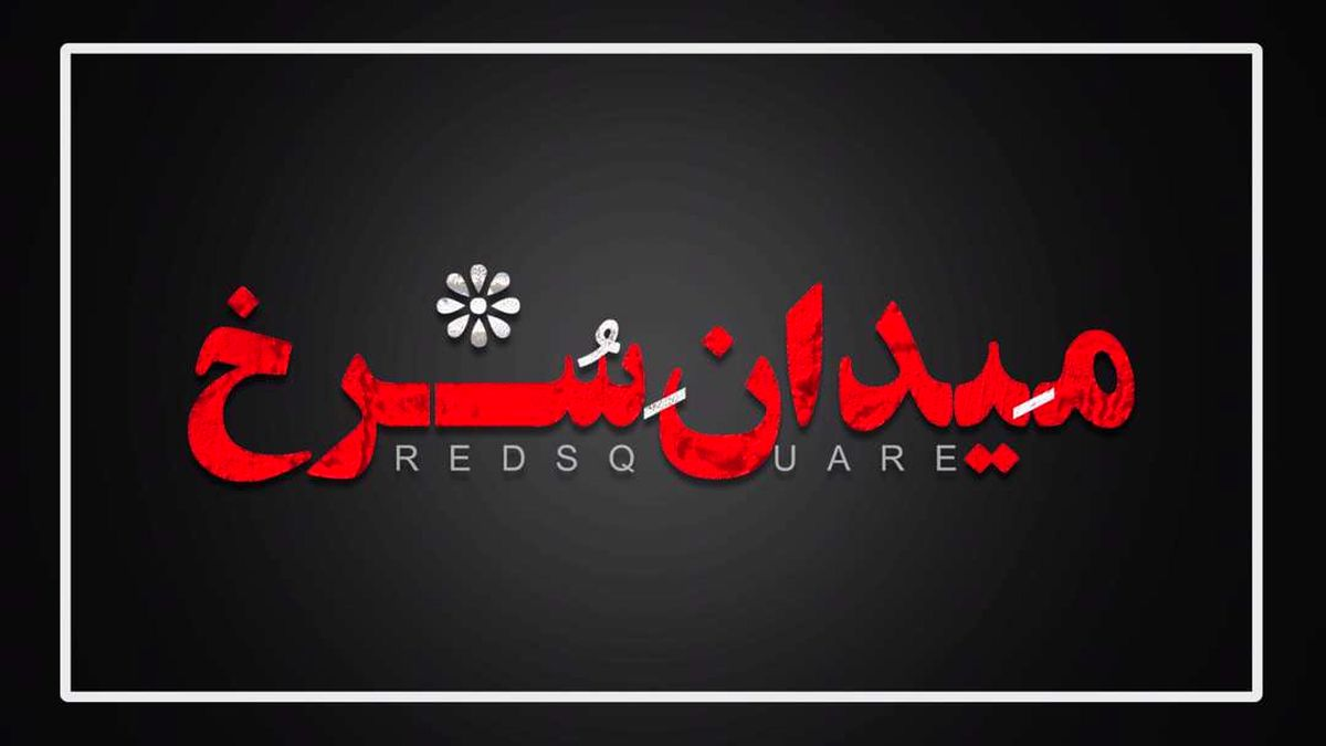 رونمایی از لوگو سریال«میدان سرخ »