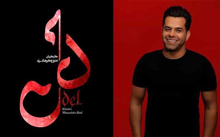 دانلود موزیک رضا بهرام دل به همراه متن آهنگ و ترانه