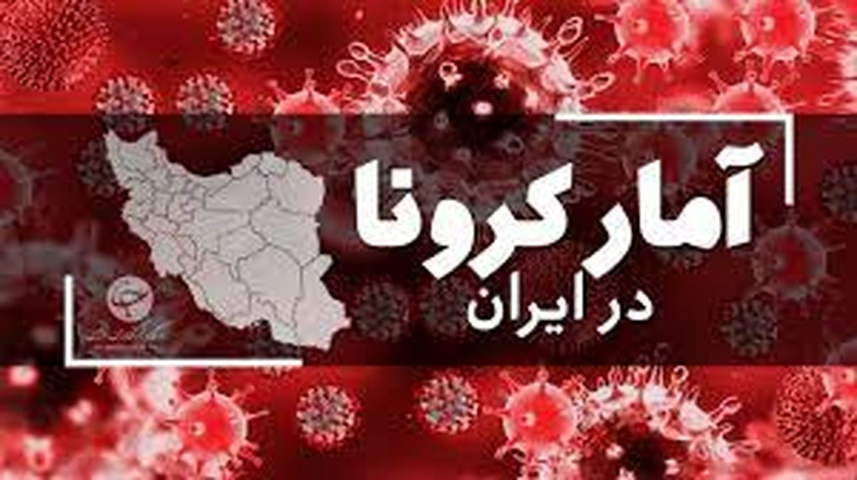 آمار فوتی های کرونا در ایران امروز 30 شهریور   کرونا 379 قربانی گرفت