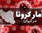 آمار فوتی های کرونا در ایران امروز 30 شهریور  | کرونا 379 قربانی گرفت