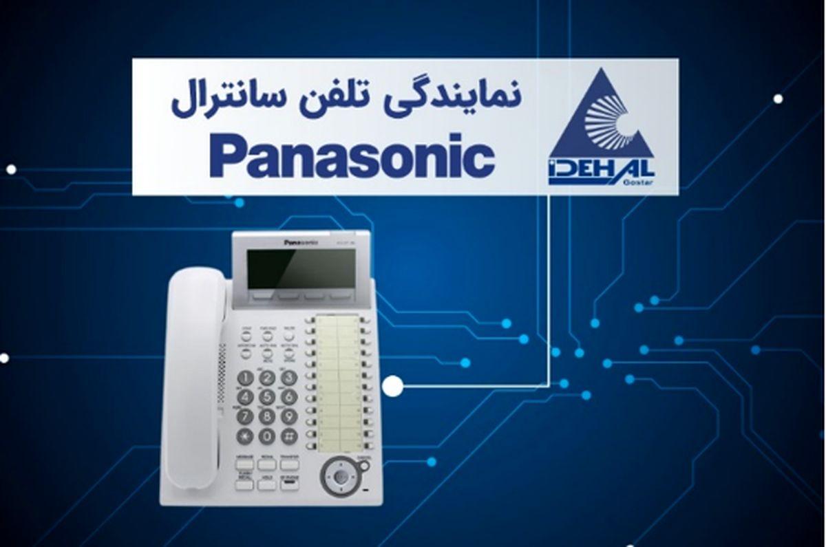 نمایندگی تلفن سانترال پاناسونیک در تهران