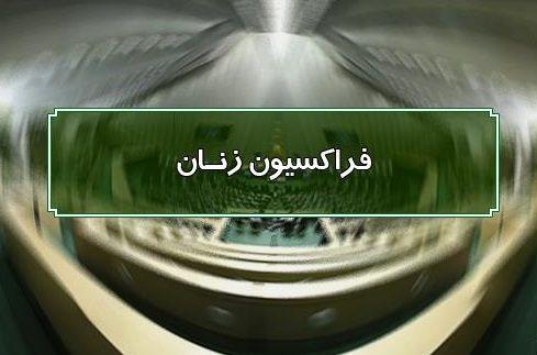 پیام تسلیت فراکسیون زنان مجلس در پی درگذشت «فاطمه رهبر»