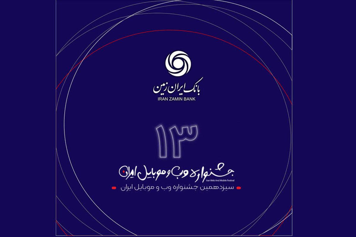 رتبه برتر همراه بانک ایران زمین در سیزدهمین جشنواره وب و موبایل