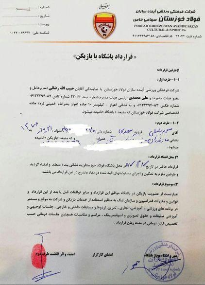 گافهای عجیب باشگاه فولاد خوزستان / عکس
