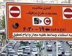 کاهش ساعت طرح ترافیک در تهران