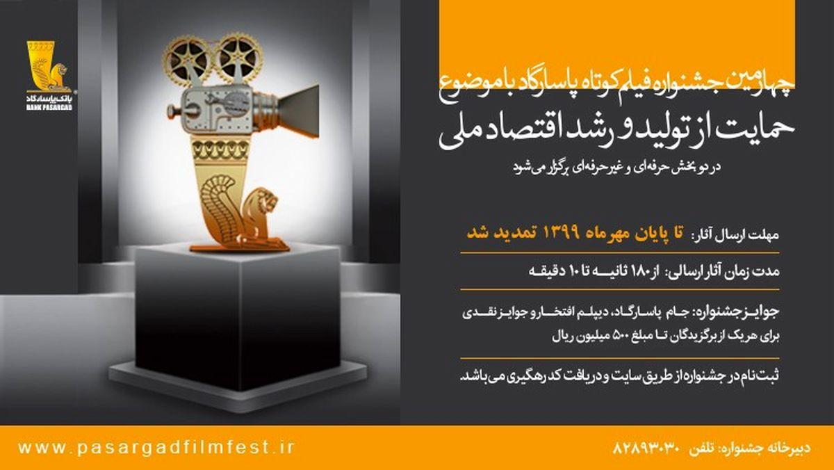 مهلت ارسال آثار به جشنواره فیلم کوتاه پاسارگاد تمدید شد