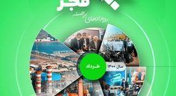سیمای فجر/ خرداد 1400