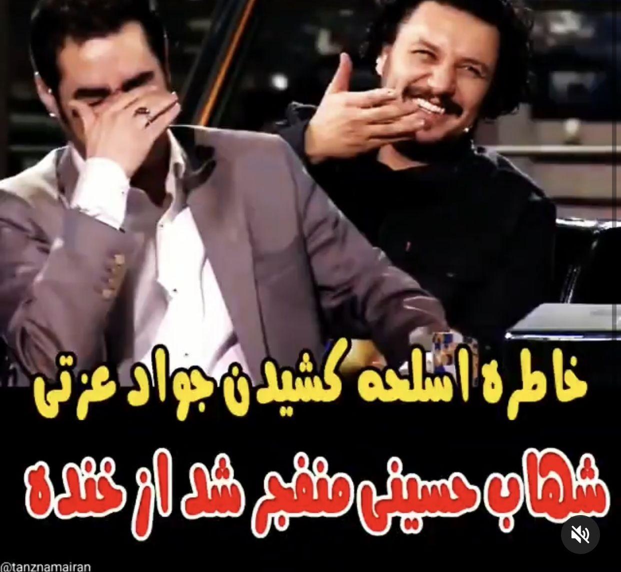 اسلحه کشی شهاب حسینی و جواد عزتی+ فیلم