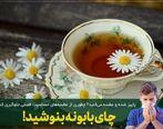 درمان عطسه های مکرر پاییز و زمستان در دستان این چای پنهان شده