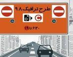 جزئیات قیمتهای طرح ترافیک ۹۹ اعلام شد + جدول