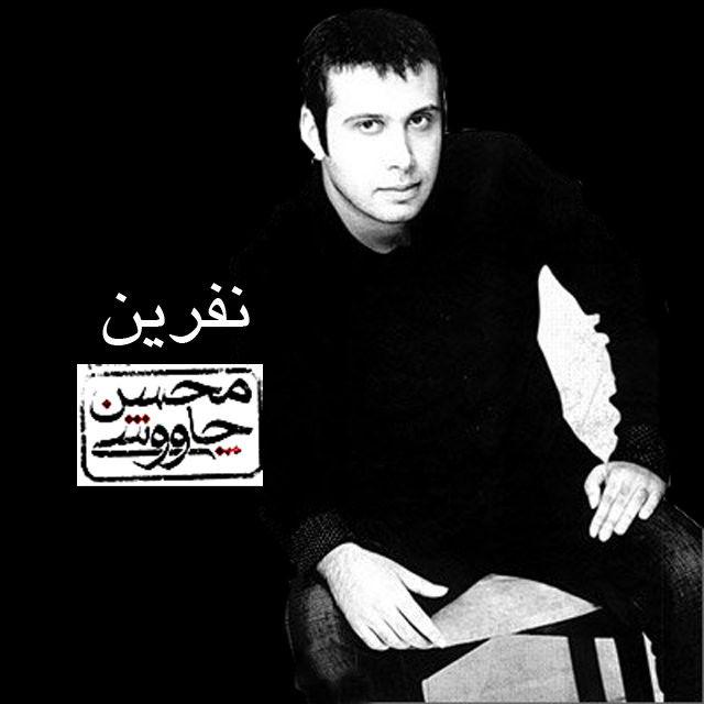 آلبوم نفرین محسن چاوشی