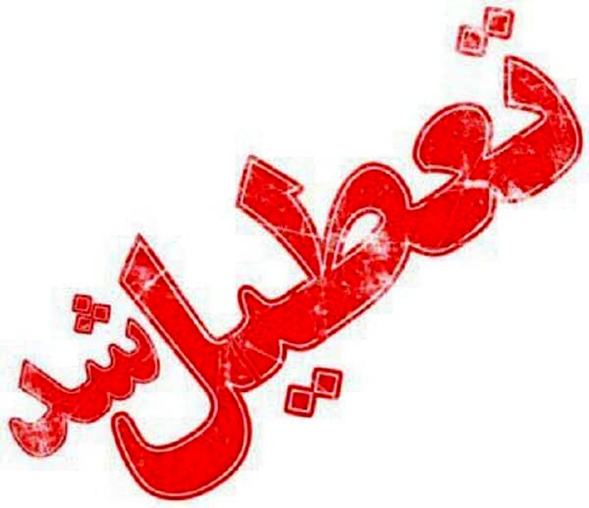 فورى   تهران یک هفته تعطیل شد