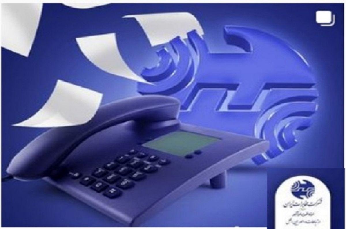 سرویس های ویژه تلفن ثابت به صورت تلفنی ارایه می شود