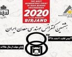 هشتمین کنفرانس مهندسی معدن ایران در دانشگاه بیرجند برگزار می شود