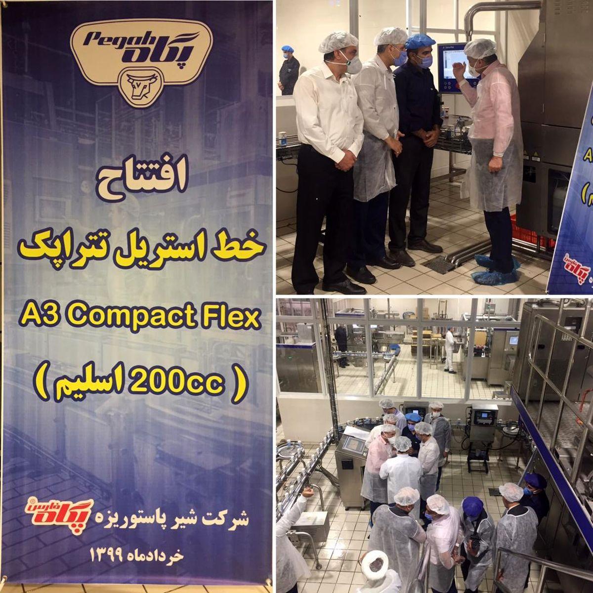 عبور از سد تحریم با افتتاح خط تولید جدید پگاه فارس