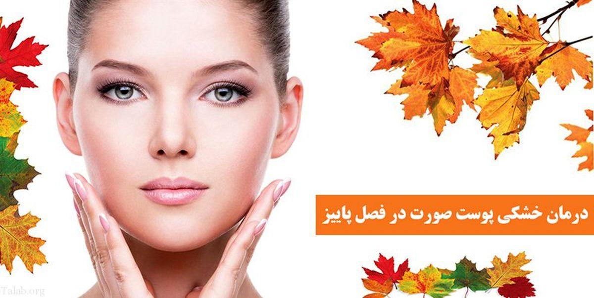 ۱۰ روش درمان خشکی پوست صورت در روزهای آغازین فصل پاییز