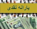 زمان واریز یارانه نقدی آذر ماه + مبلغ
