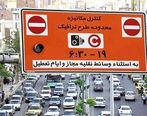 طرح ترافیک لغو می شود؟