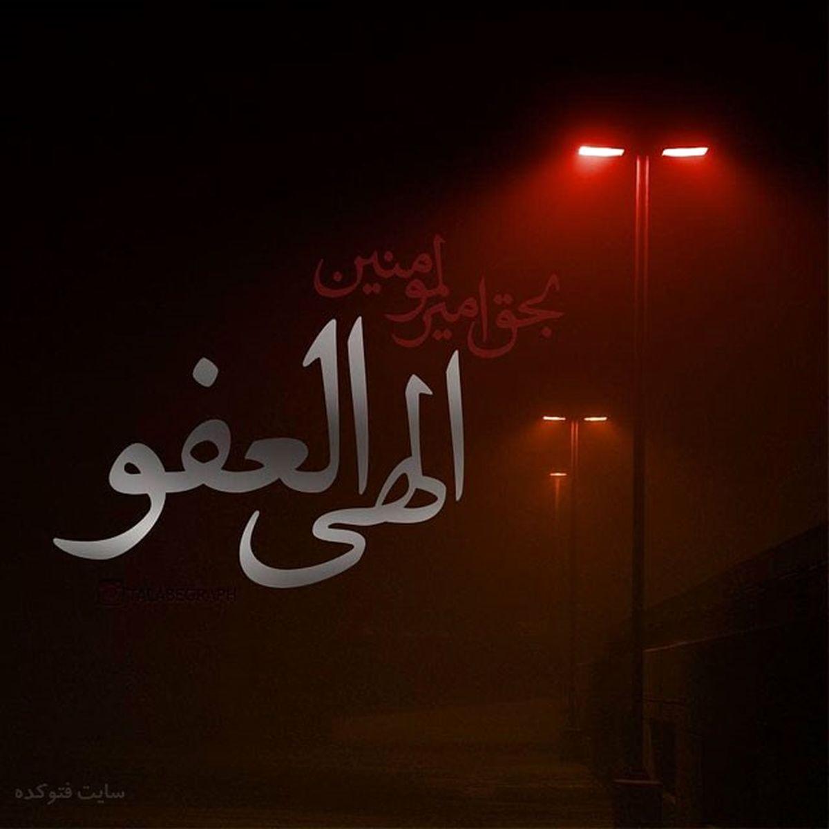 شب قدر | عکس پروفایل برای شب قدر + تصاویر