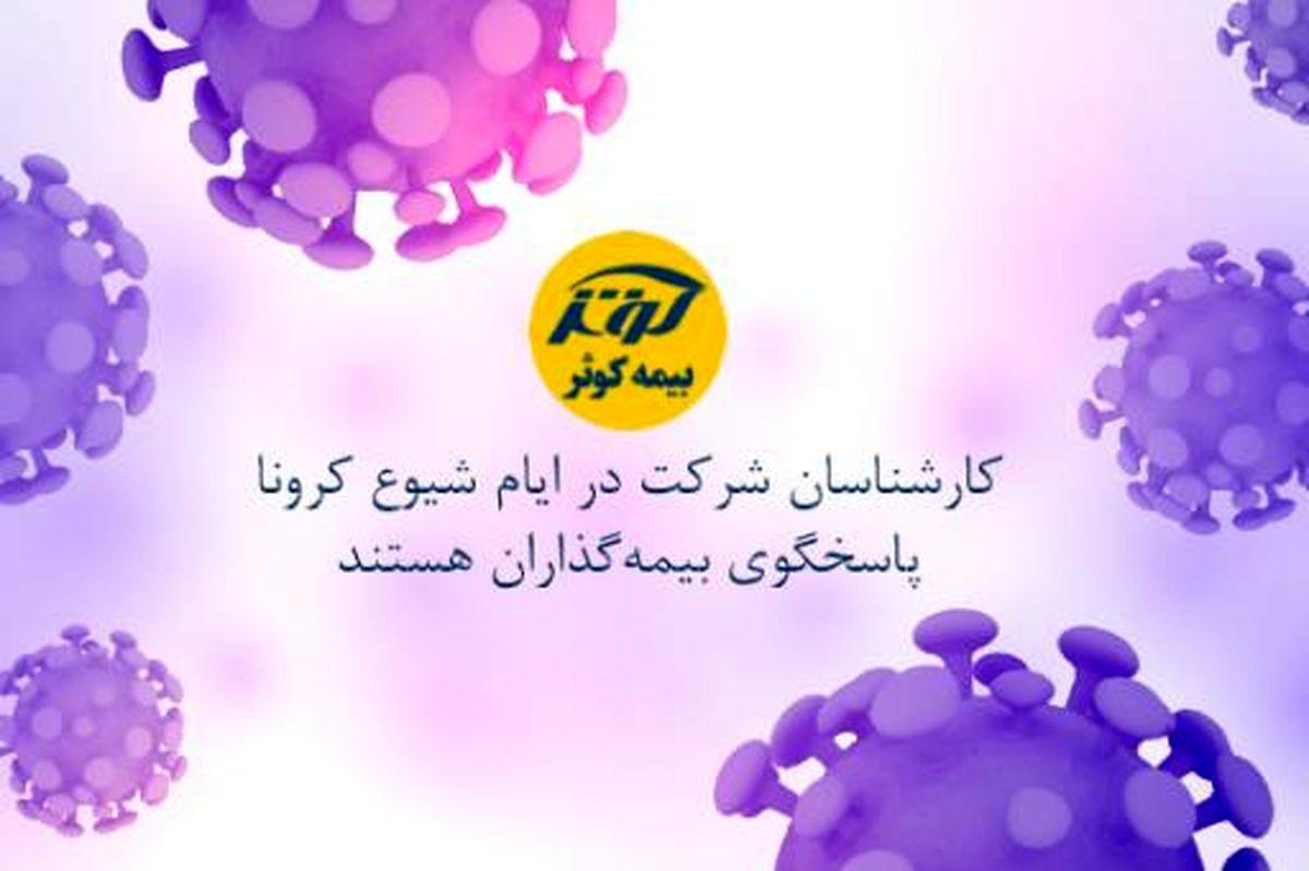 حضور فعال کارکنان بیمه کوثر در سرپرستی و شعب استان تهران