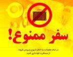 سفر به این استان برای نوروز ممنوع شد