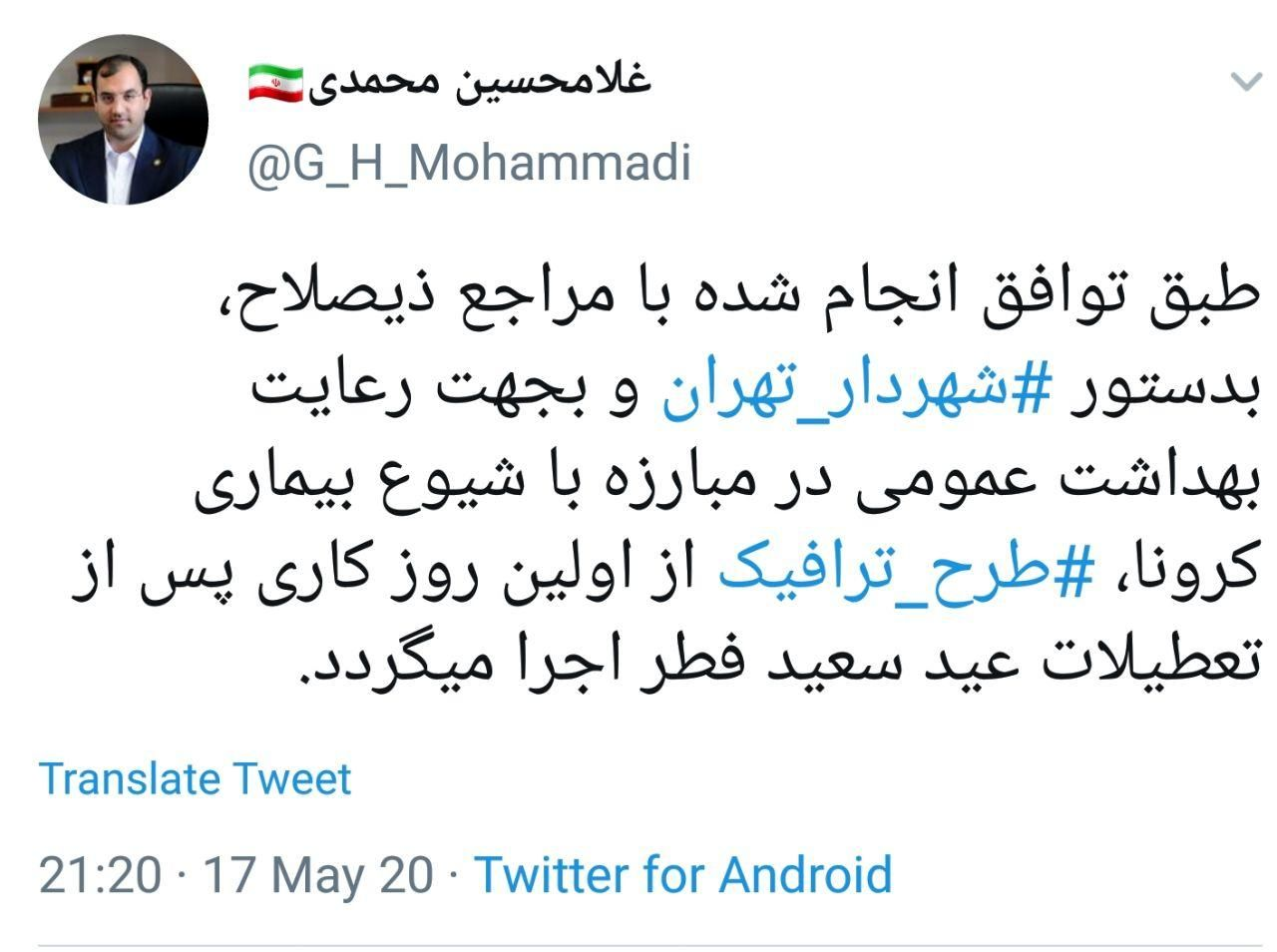 ادامه سردرگمی تهرانی ها/ شهرداری پایتخت: طرح ترافیک بعد از عید فطر اجرا می شود