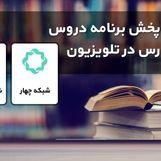 زمان پخش برنامه های آموزشی تلویزیون پنجشنبه ۱۵ خرداد+جدول